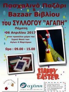 2017 Easter Bazaar