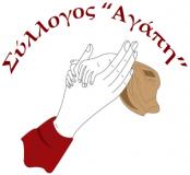 """Σύλλογος """"ΑΓΑΠΗ"""""""